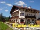 Пансион «Альпийский двор»